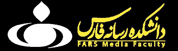دانشکده رسانه خبرگزاری فارس